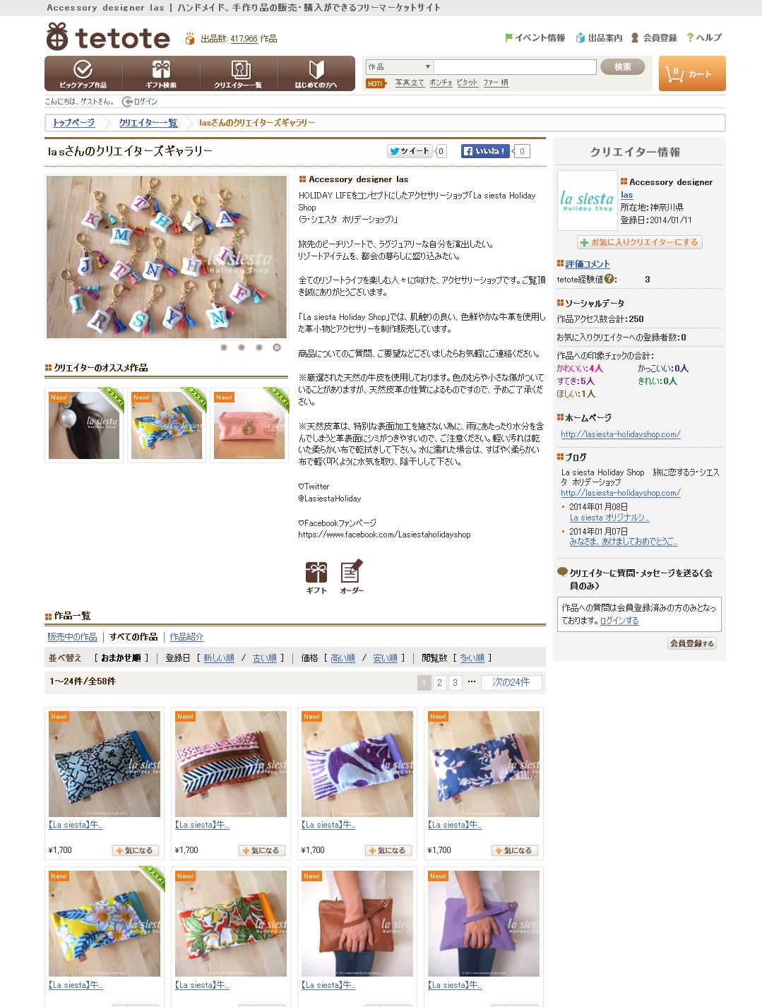 ハンドメイド・手作りマーケット-tetoteテトテ