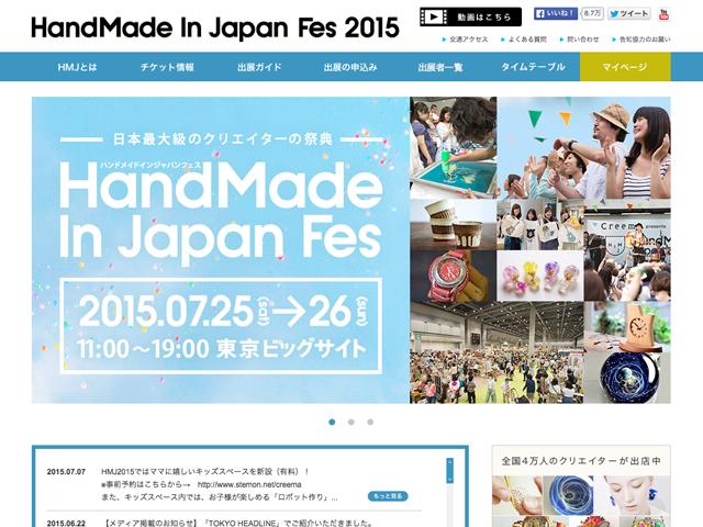 HandMade In Japan Fes' 2015