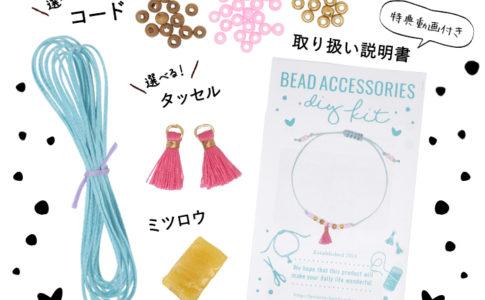 手作りキット アクセサリー アンクレット ブレスレット ハンドメイド 日本製 金属アレルギー 対応 在宅 おうち 子ども DIY